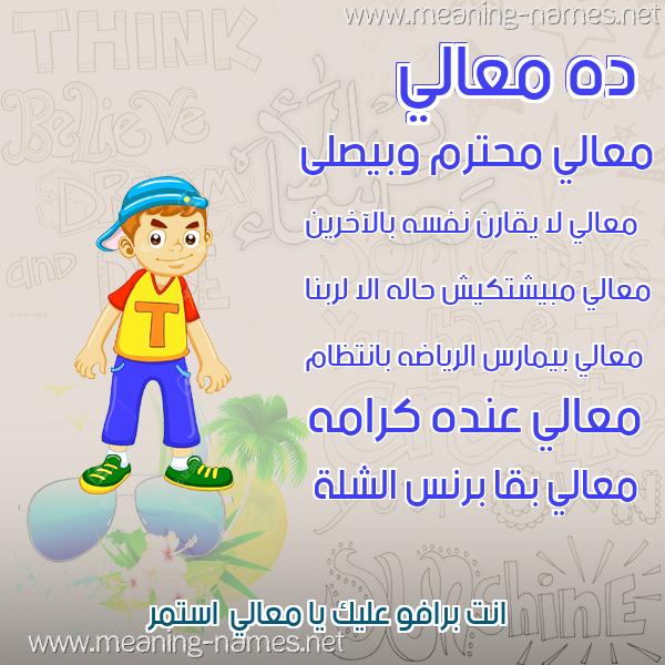 صورة اسم معالي Maali صور أسماء أولاد وصفاتهم