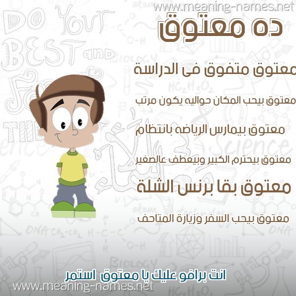 صورة اسم معتوق MATOQ صور أسماء أولاد وصفاتهم