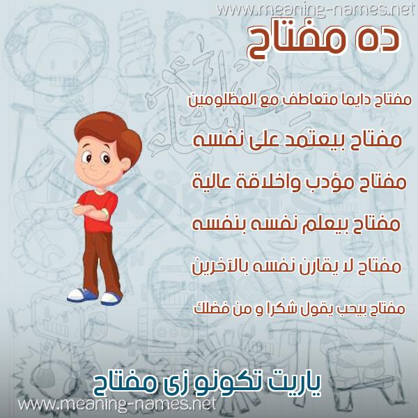 صورة اسم مفتاح Mftah صور أسماء أولاد وصفاتهم