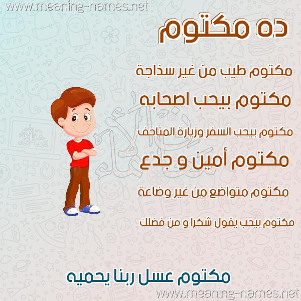 صورة اسم مكتوم MKTOM صور أسماء أولاد وصفاتهم