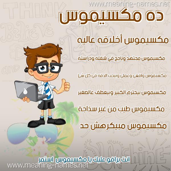 صورة اسم مكسيموس MKSIMOS صور أسماء أولاد وصفاتهم