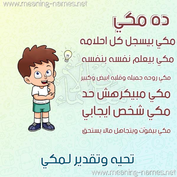 صورة اسم مكي Mki صور أسماء أولاد وصفاتهم