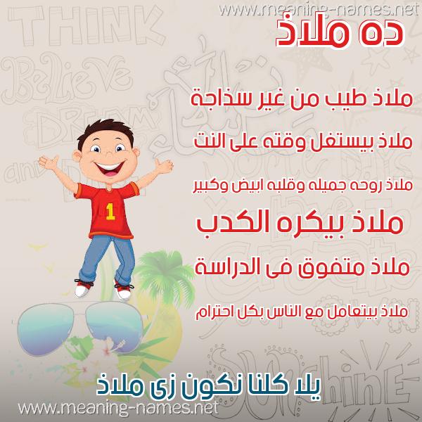 صورة اسم ملاذ Malaz صور أسماء أولاد وصفاتهم