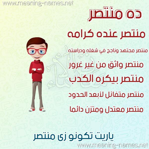 صورة اسم منتصر Mntsr صور أسماء أولاد وصفاتهم