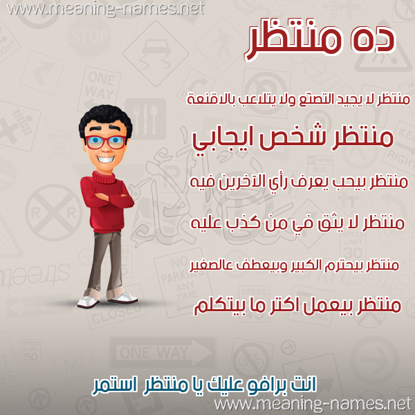 صورة اسم منتظر Mntzr صور أسماء أولاد وصفاتهم