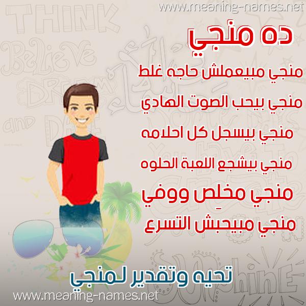 صورة اسم منجي MNGI صور أسماء أولاد وصفاتهم