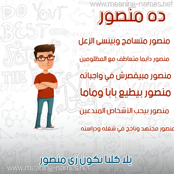صورة اسم منصور Mansour صور أسماء أولاد وصفاتهم