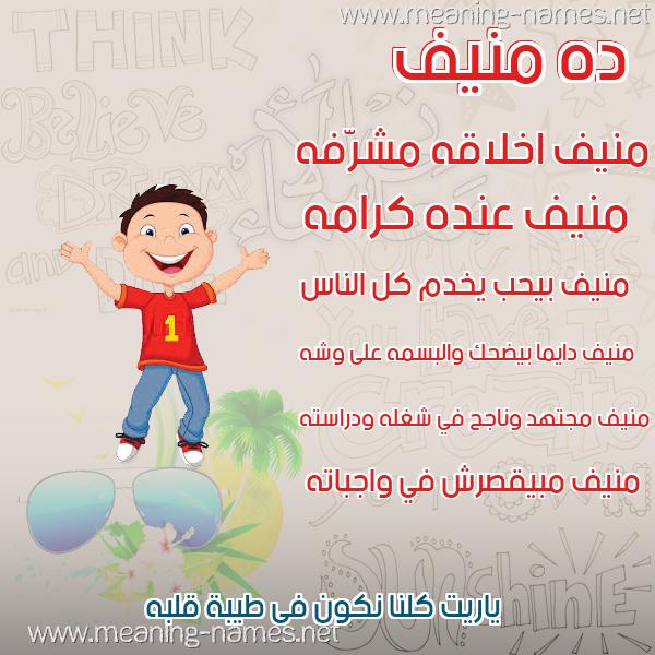 صورة اسم منيف Mnif صور أسماء أولاد وصفاتهم