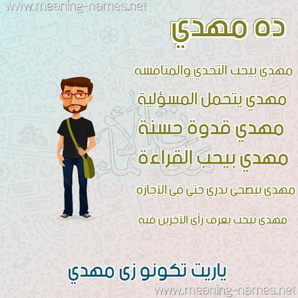 صورة اسم مهدي Mhdy صور أسماء أولاد وصفاتهم