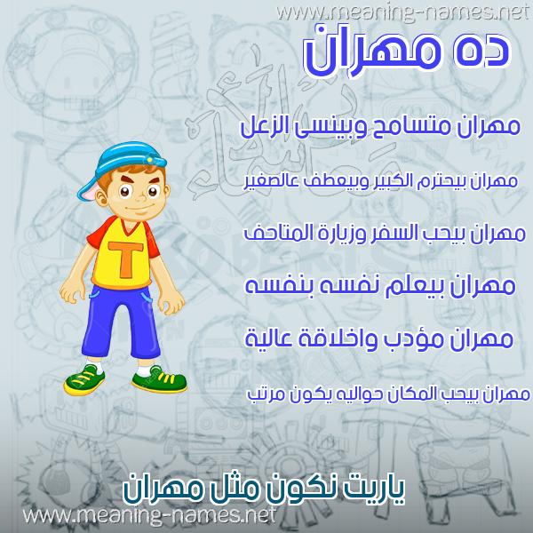 صورة اسم مهران Mhran صور أسماء أولاد وصفاتهم