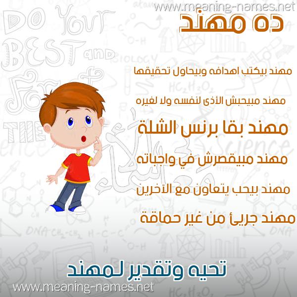 صورة اسم مهند Mohaned صور أسماء أولاد وصفاتهم