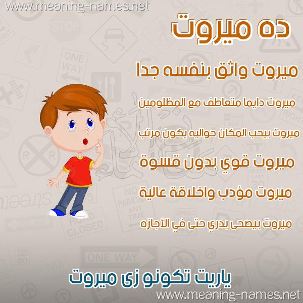 صور أسماء أولاد وصفاتهم صورة اسم ميروت MIROT