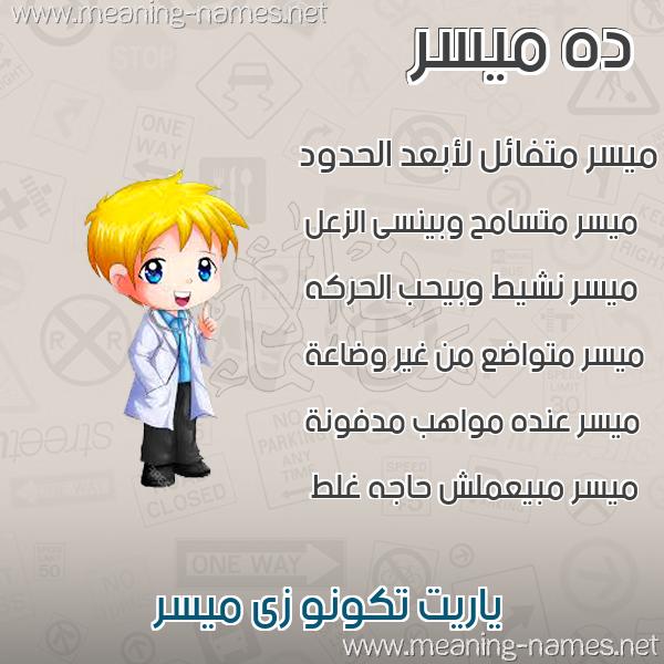 صورة اسم ميسر Maisr صور أسماء أولاد وصفاتهم