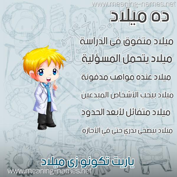 صورة اسم ميلاد Milad صور أسماء أولاد وصفاتهم