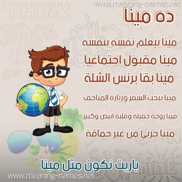 صورة اسم مينا Mina صور أسماء أولاد وصفاتهم