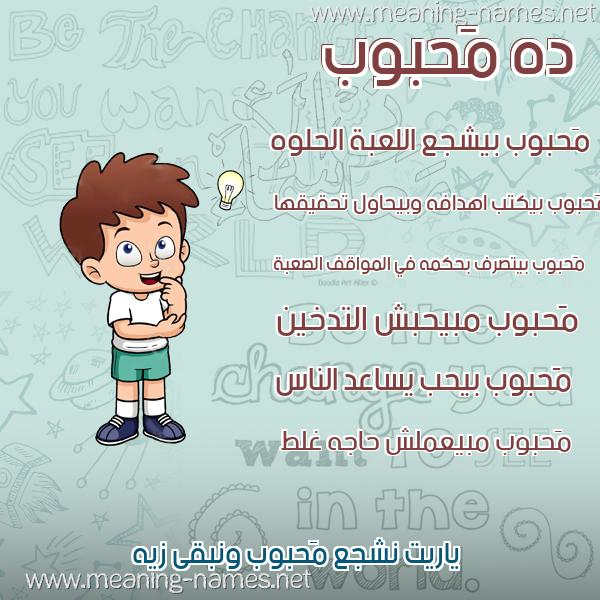 صور أسماء أولاد وصفاتهم صورة اسم مَحبوب MAHBOB