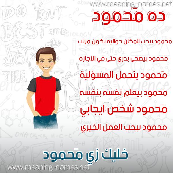 صورة اسم مَحمود Mahmoud صور أسماء أولاد وصفاتهم
