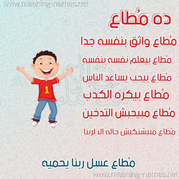 صورة اسم مُطاع MOTAA صور أسماء أولاد وصفاتهم