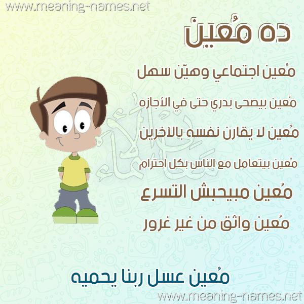 صورة اسم مُعين MOAIN صور أسماء أولاد وصفاتهم