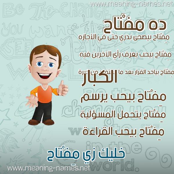 صور أسماء أولاد وصفاتهم صورة اسم مِفْتاح MEFTAH