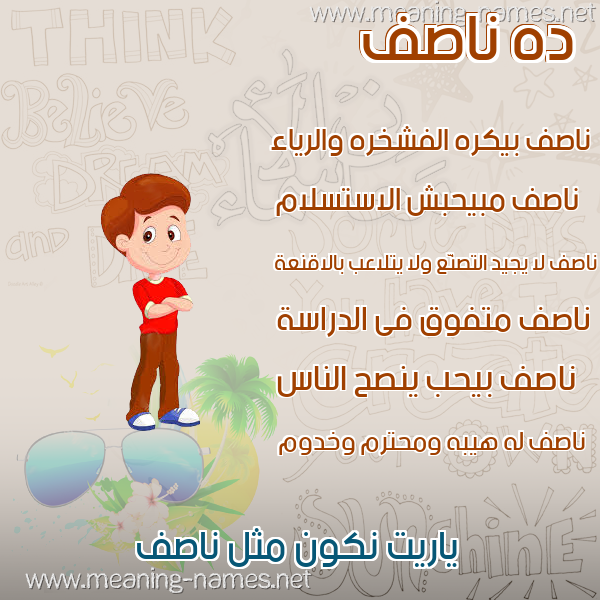 صورة اسم ناصف Nasf صور أسماء أولاد وصفاتهم