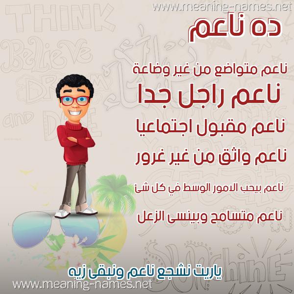 صور أسماء أولاد وصفاتهم صورة اسم ناعم NAAM