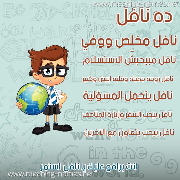 صورة اسم نافل Nafl صور أسماء أولاد وصفاتهم