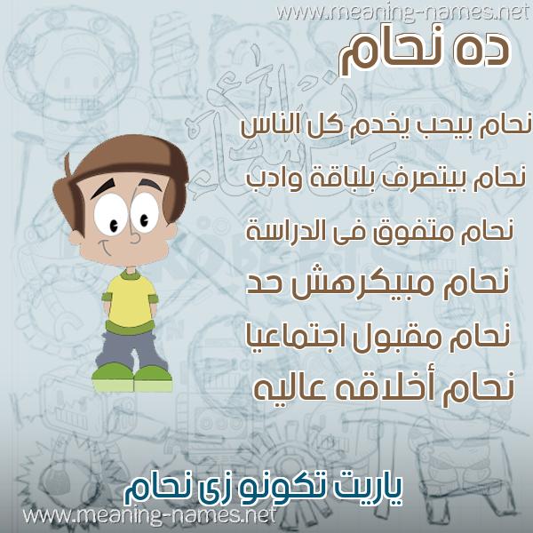 صور أسماء أولاد وصفاتهم صورة اسم نحام NHAM