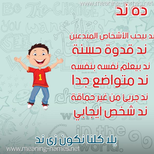 صورة اسم ند ND صور أسماء أولاد وصفاتهم