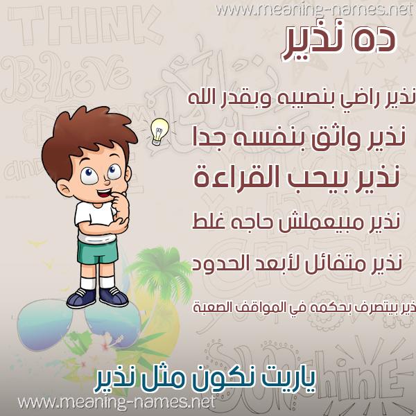 صورة اسم نذير Nzer صور أسماء أولاد وصفاتهم