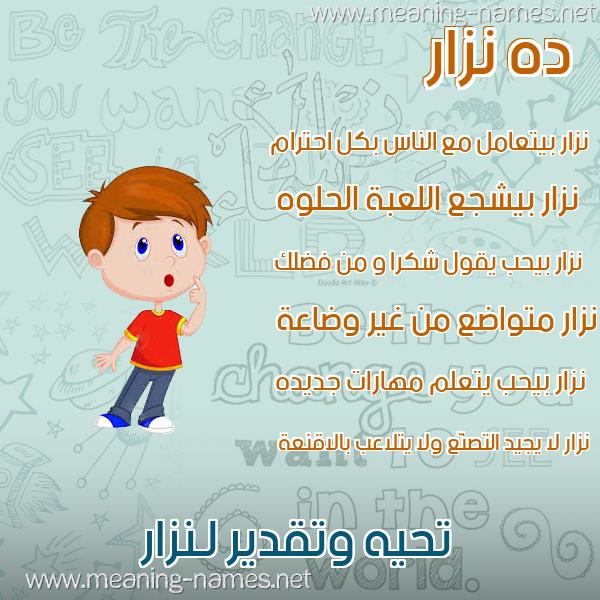 صورة اسم نزار Nezar صور أسماء أولاد وصفاتهم