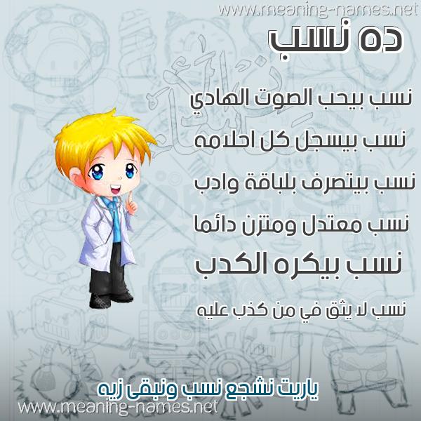 صورة اسم نسب NSB صور أسماء أولاد وصفاتهم
