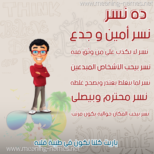 صورة اسم نسر Nsr صور أسماء أولاد وصفاتهم