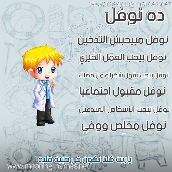 صورة اسم نوفل Nofl صور أسماء أولاد وصفاتهم