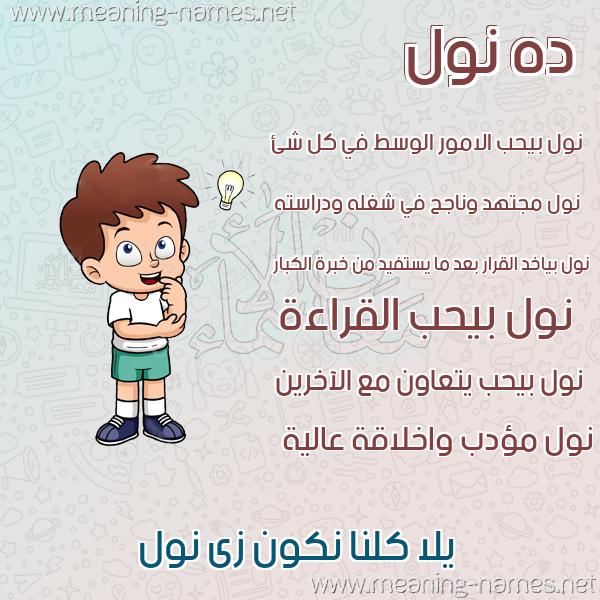 صور أسماء أولاد وصفاتهم صورة اسم نول Nwl