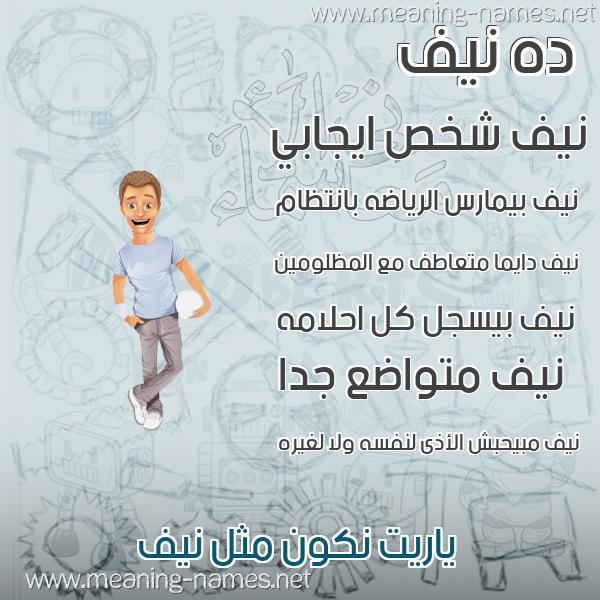 صورة اسم نيف Nyf صور أسماء أولاد وصفاتهم