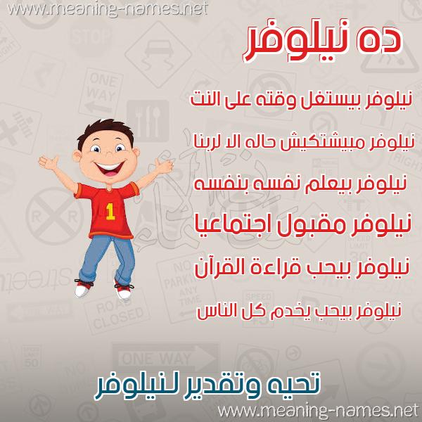 صور أسماء أولاد وصفاتهم صورة اسم نيلوفر Nylwfr