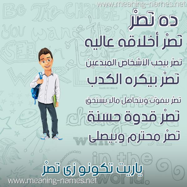 صورة اسم نَصْر Nasr صور أسماء أولاد وصفاتهم