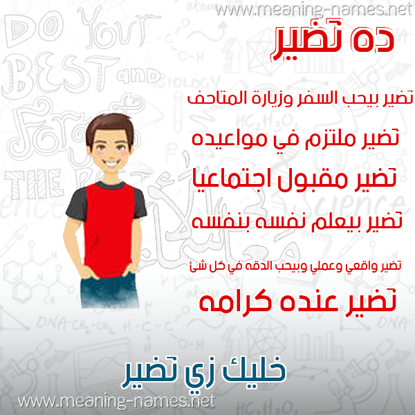 صور أسماء أولاد وصفاتهم صورة اسم نَضير NADIR