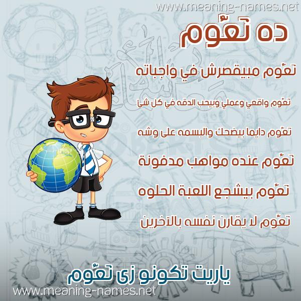 صور اسم ن ع وم قاموس الأسماء و المعاني