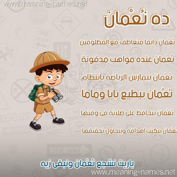 صورة اسم نُعْمان NOAMAN صور أسماء أولاد وصفاتهم