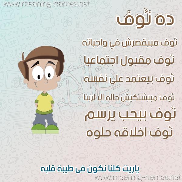 صورة اسم نُوف Noof صور أسماء أولاد وصفاتهم