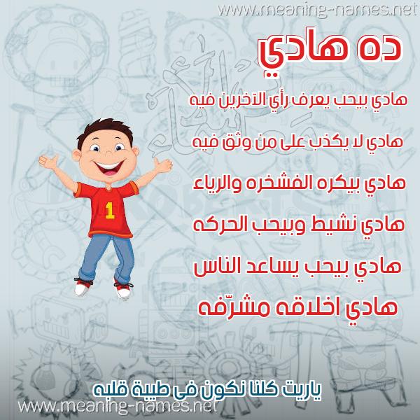 صورة اسم هادي Hady صور أسماء أولاد وصفاتهم