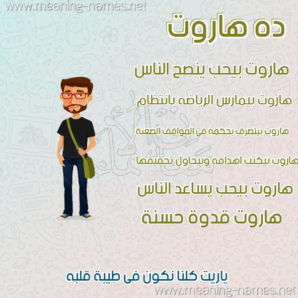 صورة اسم هاروت HAROT صور أسماء أولاد وصفاتهم