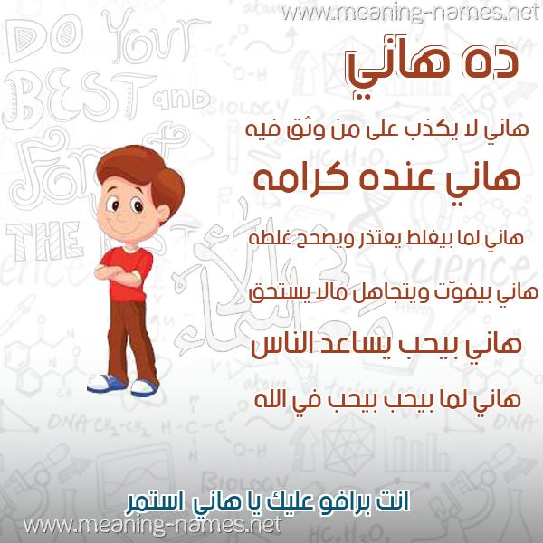 صورة اسم هاني Hani صور أسماء أولاد وصفاتهم
