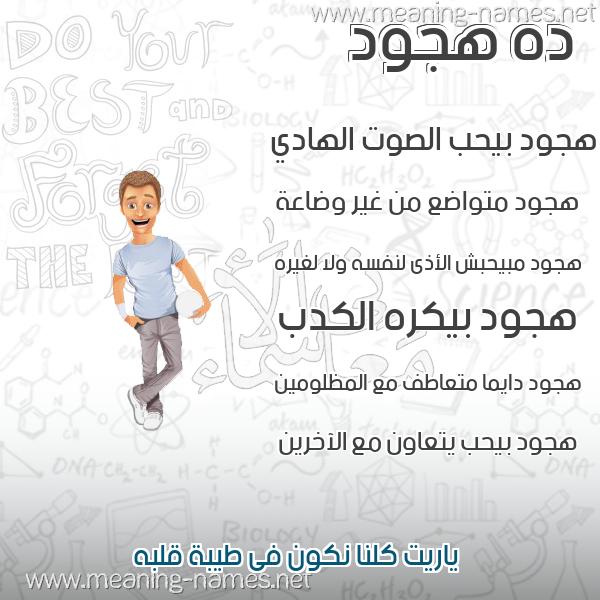 صور أسماء أولاد وصفاتهم صورة اسم هجود Hjwd