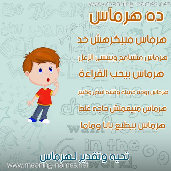 صورة اسم هرماس Hrmas صور أسماء أولاد وصفاتهم