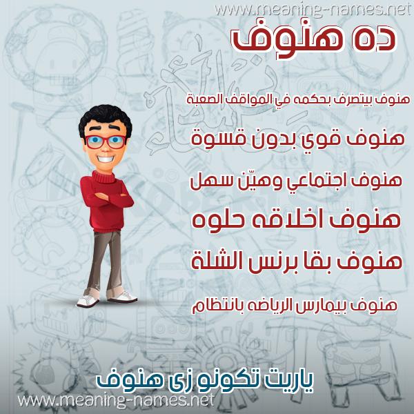 صورة اسم هنوف Hnoof صور أسماء أولاد وصفاتهم