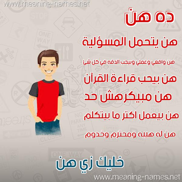 صورة اسم هن HN صور أسماء أولاد وصفاتهم