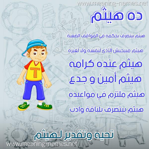 صورة اسم هيثم Hythm صور أسماء أولاد وصفاتهم